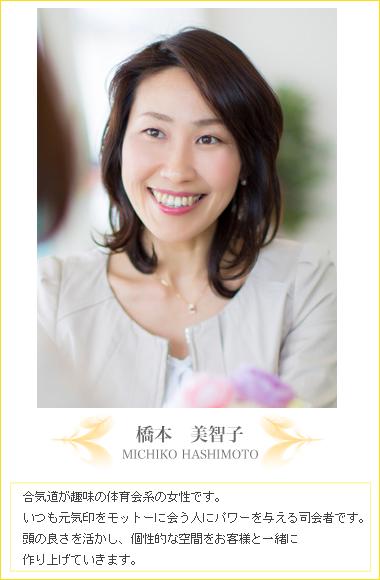ウインドミルで働く橋本美智子